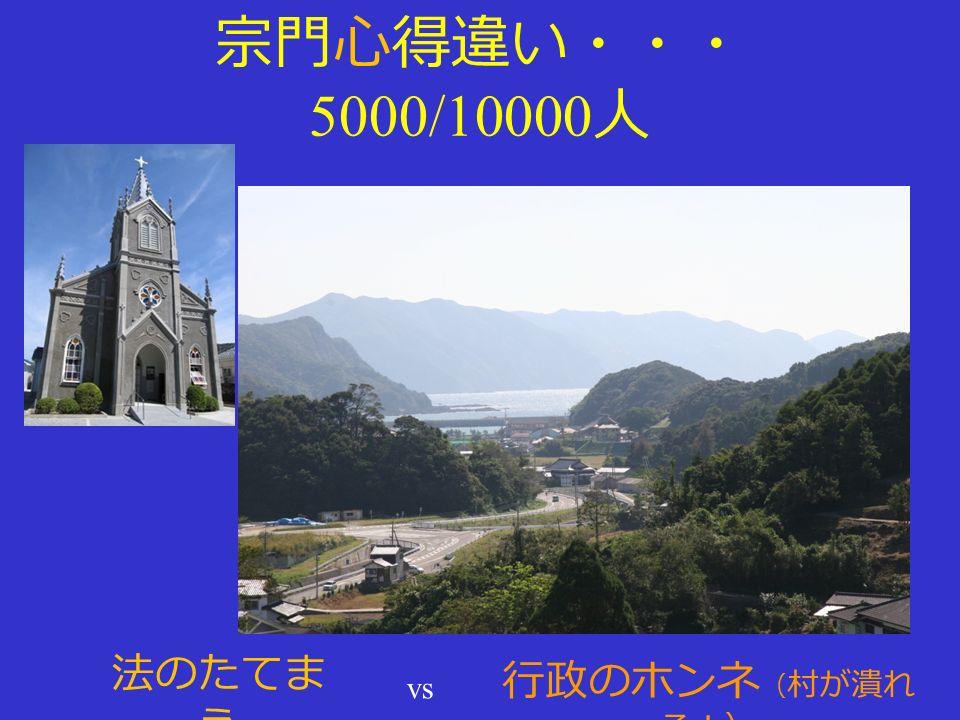 宗門心得違い・・・ 5000/10000 人 法のたてま え vs 行政のホンネ ( 村が潰れ る!)
