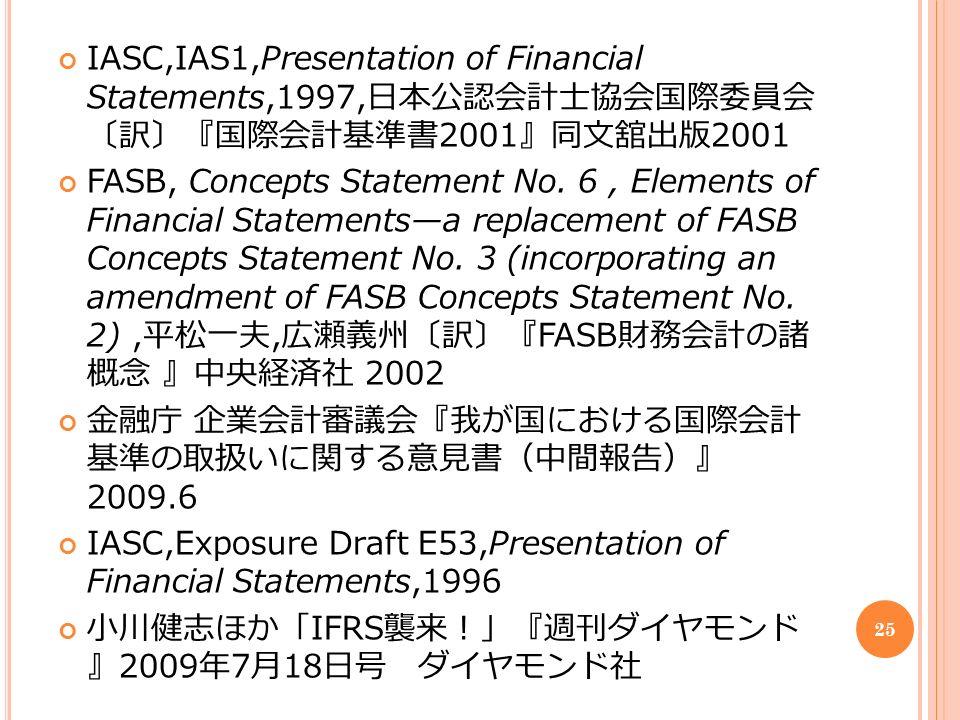 IASC,IAS1,Presentation of Financial Statements,1997, 日本公認会計士協会国際委員会 〔訳〕『国際会計基準書 2001 』同文舘出版 2001 FASB, Concepts Statement No.