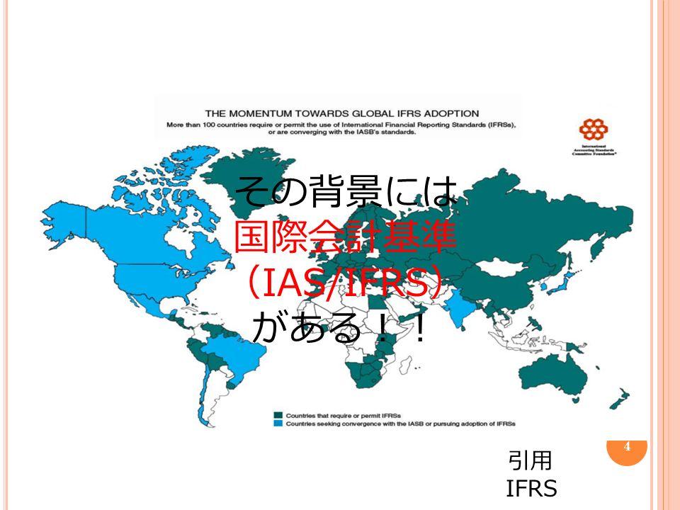 引用 IFRS その背景には 国際会計基準 ( IAS/IFRS ) がある!! 4