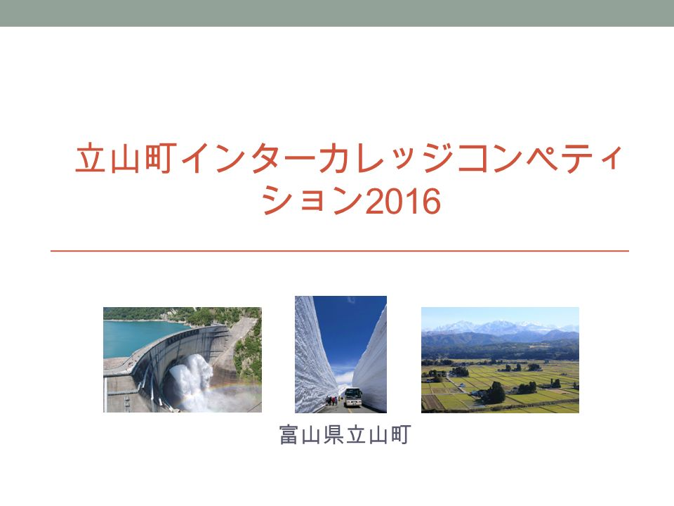 立山町インターカレッジコンペティ ション 2016 富山県立山町