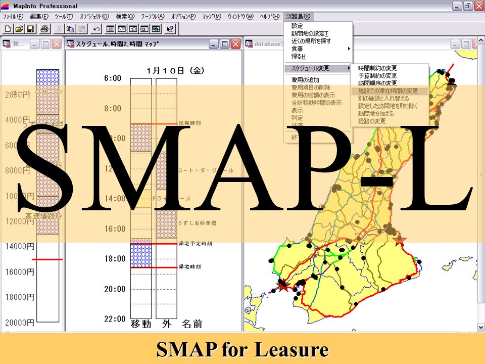 SMAP for Leasure SMAP-L