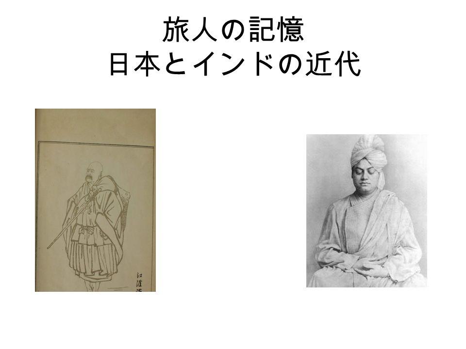 旅人の記憶 日本とインドの近代