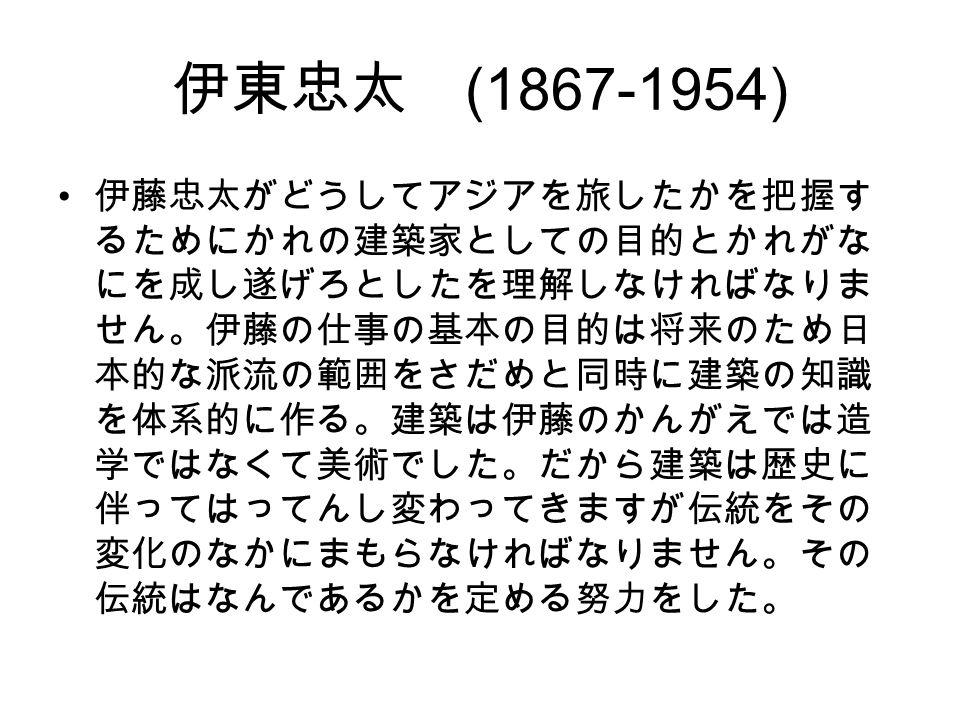 伊東忠太 (1867-1954) 伊藤忠太がどうしてアジアを旅したかを把握す るためにかれの建築家としての目的とかれがな にを成し遂げろとしたを理解しなければなりま せん。伊藤の仕事の基本の目的は将来のため日 本的な派流の範囲をさだめと同時に建築の知識 を体系的に作る。建築は伊藤のかんがえでは造 学ではなくて美術でした。だから建築は歴史に 伴ってはってんし変わってきますが伝統をその 変化のなかにまもらなければなりません。その 伝統はなんであるかを定める努力をした。