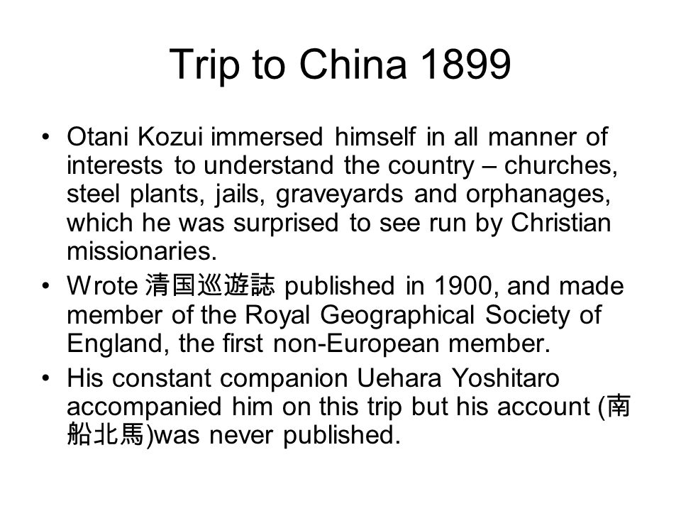 Trip to China 1899 Otani Kozui immersed himself in all manner of interests to understand the country – churches, steel plants, jails, graveyards and orphanages, which he was surprised to see run by Christian missionaries.