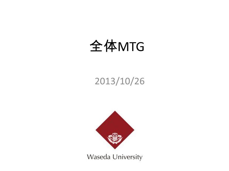 全体 MTG 2013/10/26