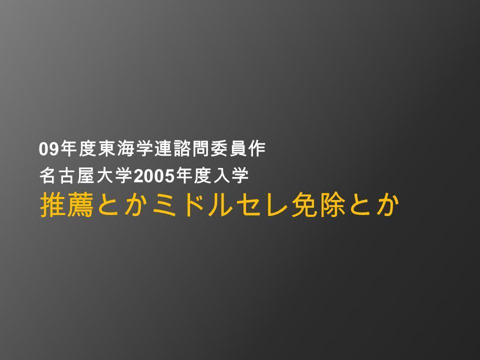 09 年度東海学連諮問委員作 名古屋大学 2005 年度入学