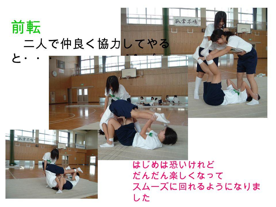 たとえば・・・ 一人で 教科書のように・・・ 二人以上で 同じ技を一緒に、またはずらし て・・・ 二人以上で 技に工夫を加え て・・・ 難しく考えずにまずはやってみましょう! ●http://www31.ocn.ne.jp/~taiiku/kodomo.htmlhttp://www31.ocn.ne.jp/~taiiku/kodomo.html