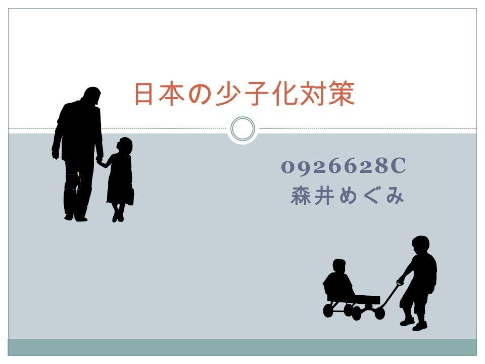 0926628C 森井めぐみ 日本の少子化対策