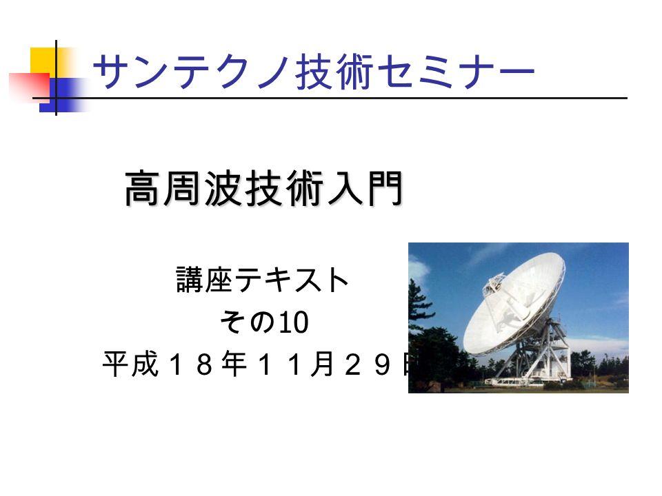 サンテクノ技術セミナー 高周波技術入門 講座テキスト その 10 平成18年11月29日