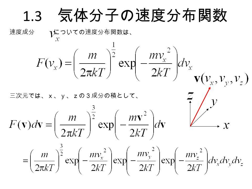 1.3 気体分子の速度分布関数 速度成分 についての速度分布関数は、 三次元では、x、y、zの3成分の積として、