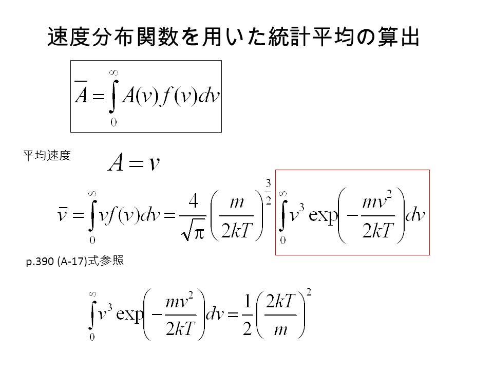 速度分布関数を用いた統計平均の算出 平均速度 p.390 (A-17) 式参照