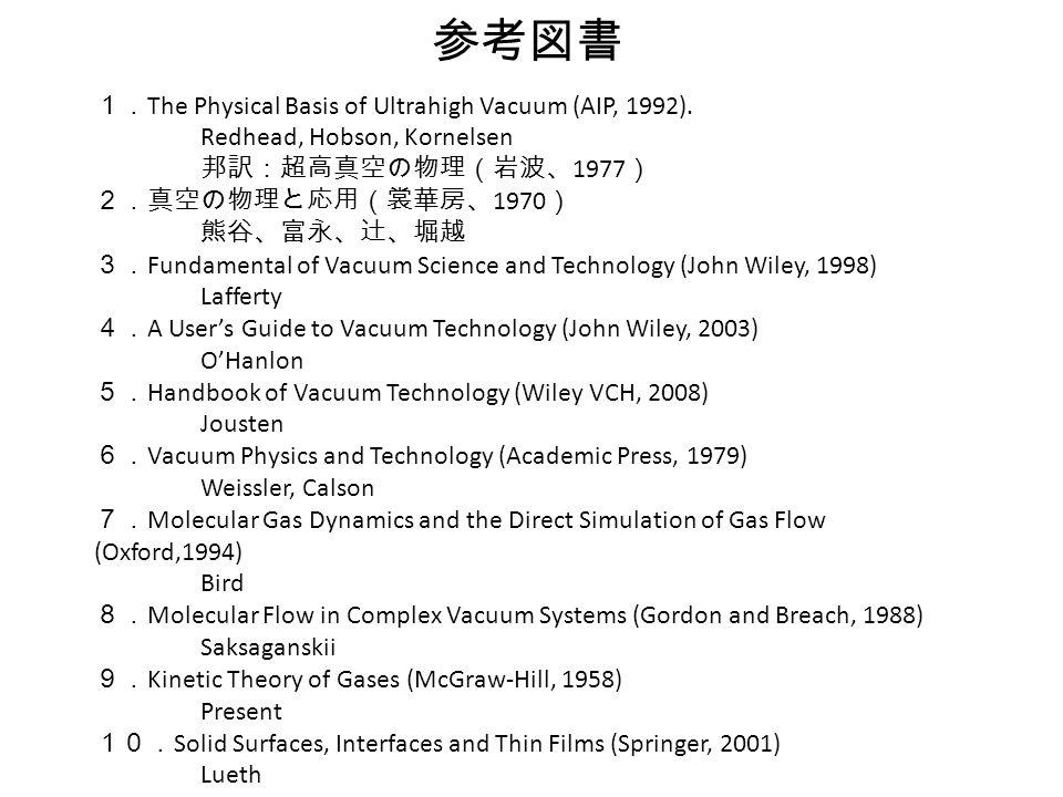 参考図書 1. The Physical Basis of Ultrahigh Vacuum (AIP, 1992).