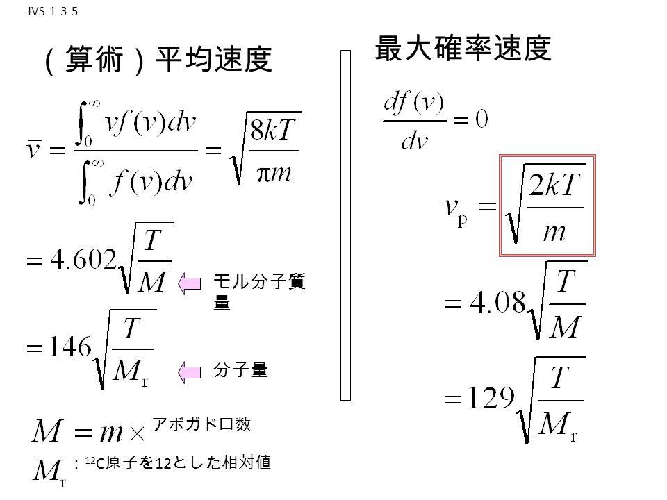 JVS-1-3-5 (算術)平均速度 最大確率速度 モル分子質 量 分子量 アボガドロ数 : 12 C 原子を 12 とした相対値