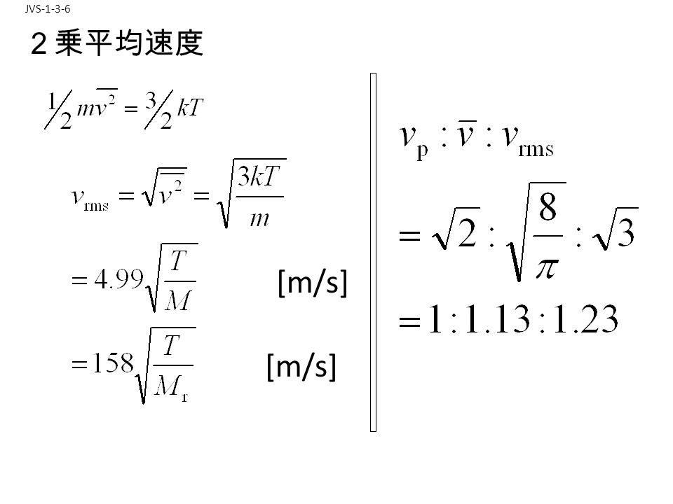 JVS-1-3-6 2乗平均速度 [m/s]