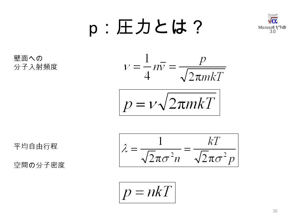 p :圧力とは? 36 空間の分子密度 壁面への 分子入射頻度 平均自由行程