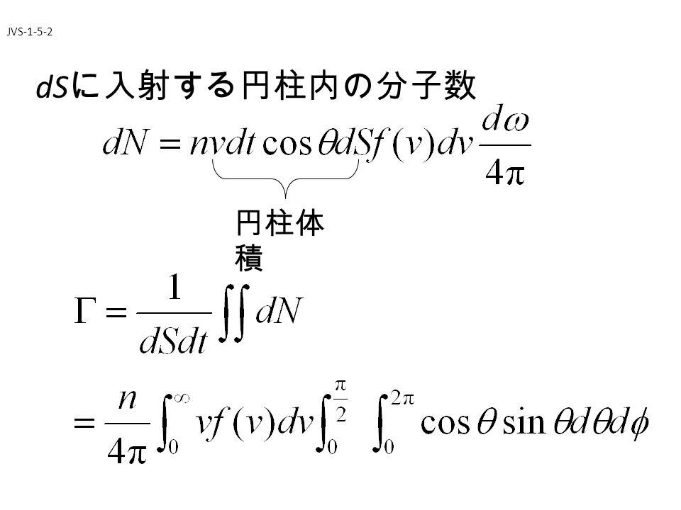 JVS-1-5-2 dS に入射する円柱内の分子数 円柱体 積