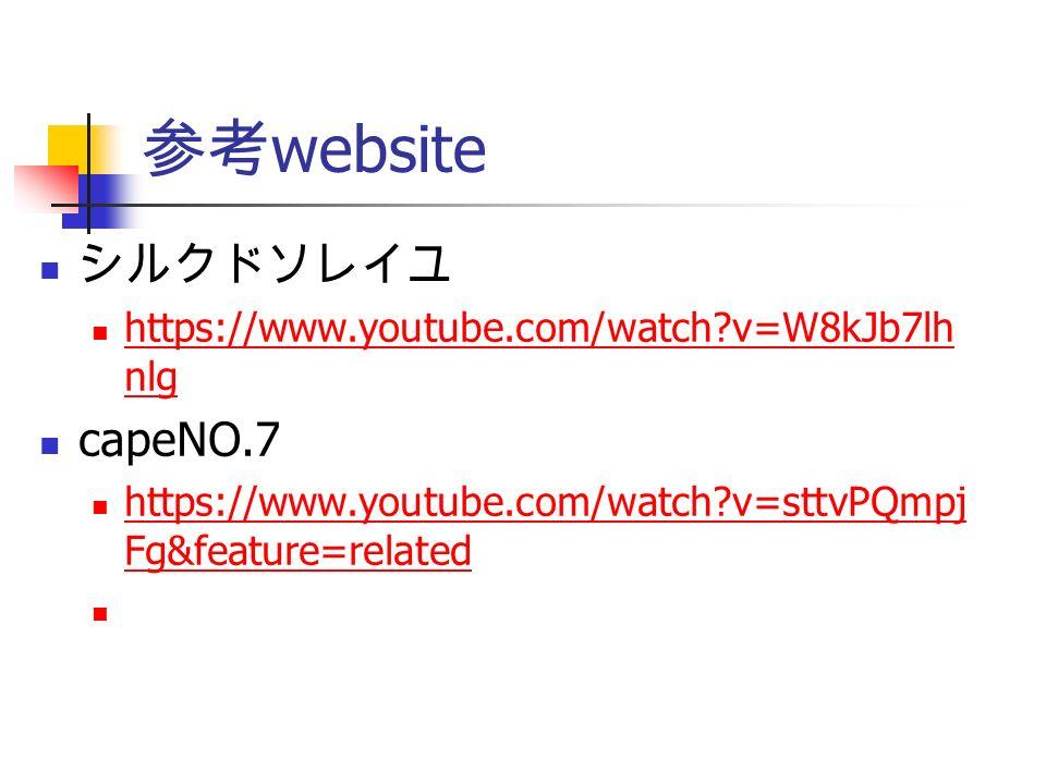 参考 website シルクドソレイユ https://www.youtube.com/watch v=W8kJb7lh nlg https://www.youtube.com/watch v=W8kJb7lh nlg capeNO.7 https://www.youtube.com/watch v=sttvPQmpj Fg&feature=related https://www.youtube.com/watch v=sttvPQmpj Fg&feature=related
