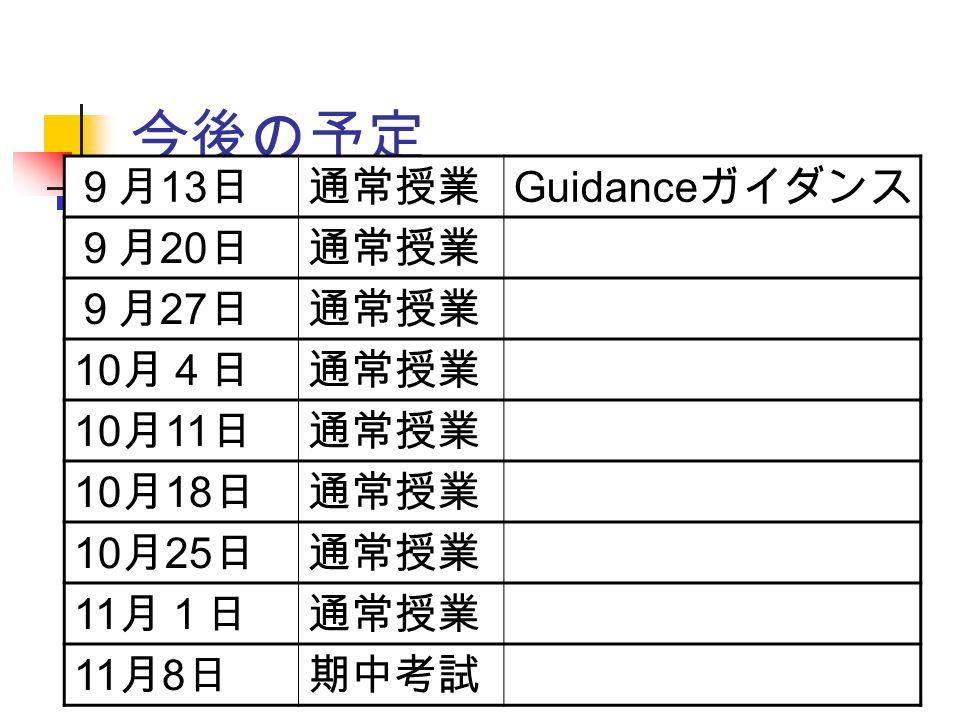 今後の予定 9月 13 日通常授業 Guidance ガイダンス 9月 20 日通常授業 9月 27 日通常授業 10 月4日通常授業 10 月 11 日通常授業 10 月 18 日通常授業 10 月 25 日通常授業 11 月1日通常授業 11 月 8 日期中考試