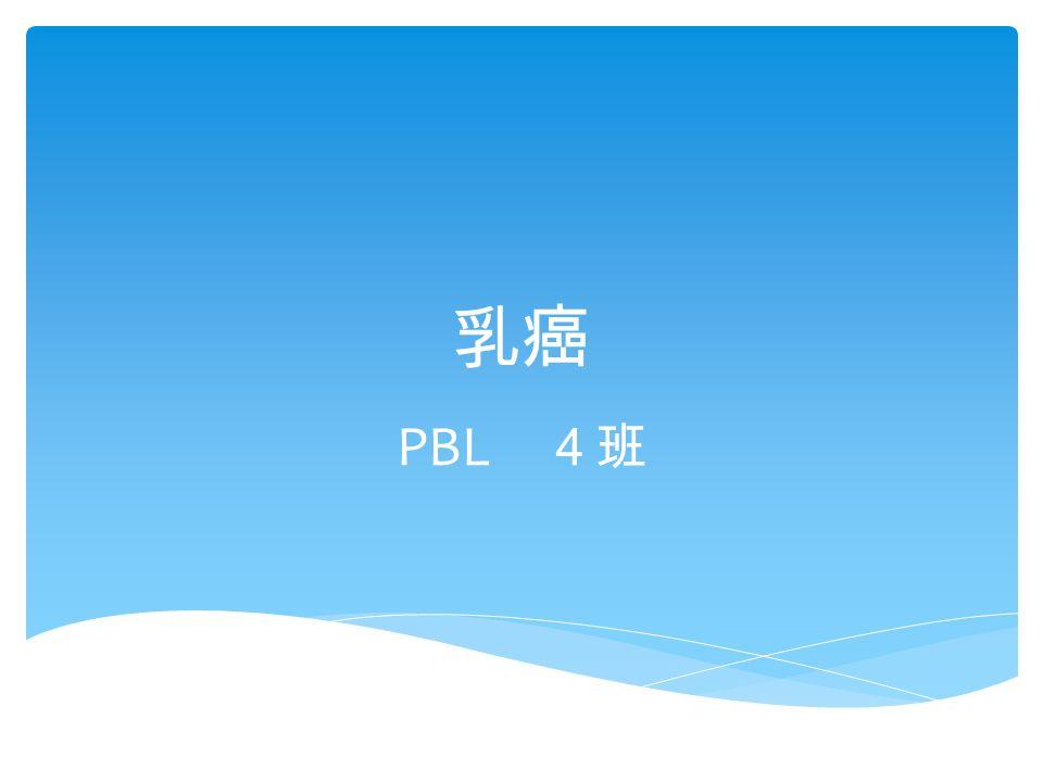 乳癌 PBL 4班