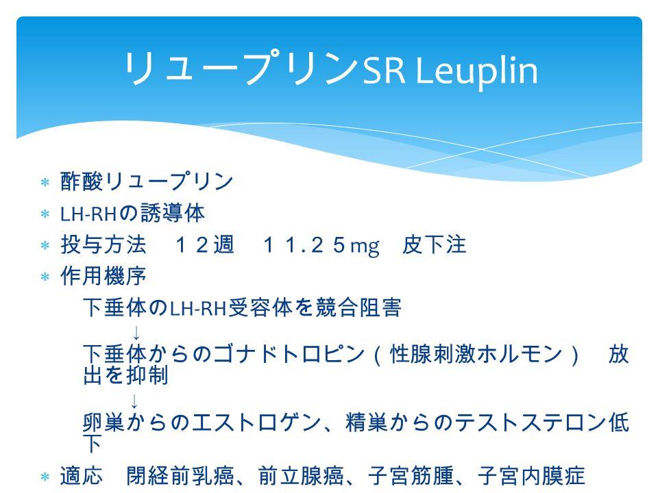酢酢酸リュープリン LL H-RH の誘導体 投投与方法 12週 11.