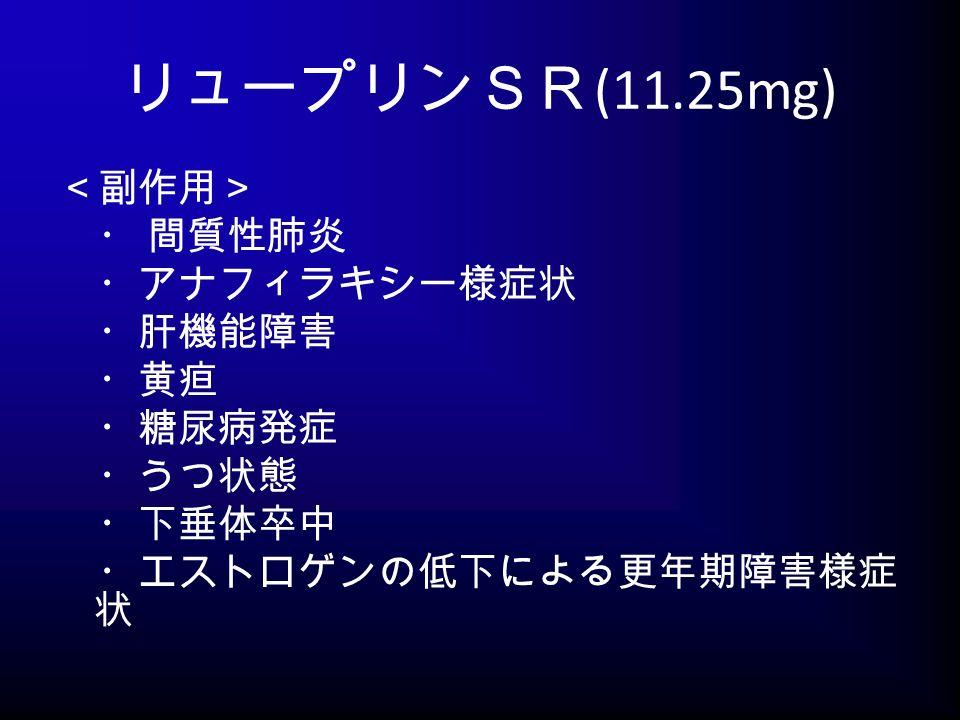リュープリンSR (11.25mg) <副作用> ・ 間質性肺炎 ・アナフィラキシー様症状 ・肝機能障害 ・黄疸 ・糖尿病発症 ・うつ状態 ・下垂体卒中 ・エストロゲンの低下による更年期障害様症 状
