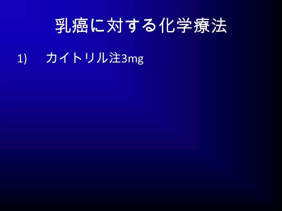 乳癌に対する化学療法 1) カイトリル注 3mg 2) デカドロン注 20mg 3) アドリアシン注 4) エンドキサン注