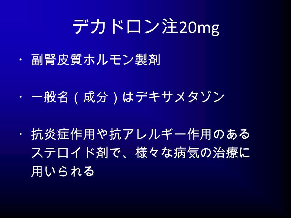 デカドロン注 20mg ・副腎皮質ホルモン製剤 ・一般名(成分)はデキサメタゾン ・抗炎症作用や抗アレルギー作用のある ステロイド剤で、様々な病気の治療に 用いられる