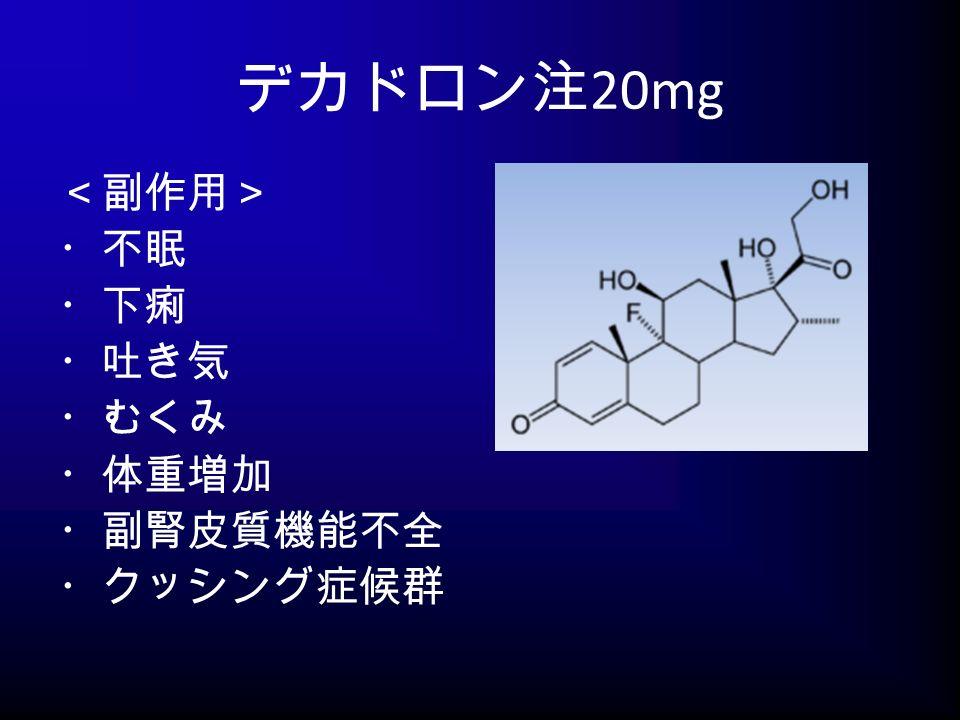 デカドロン注 20mg <副作用> ・不眠 ・下痢 ・吐き気 ・むくみ ・体重増加 ・副腎皮質機能不全 ・クッシング症候群
