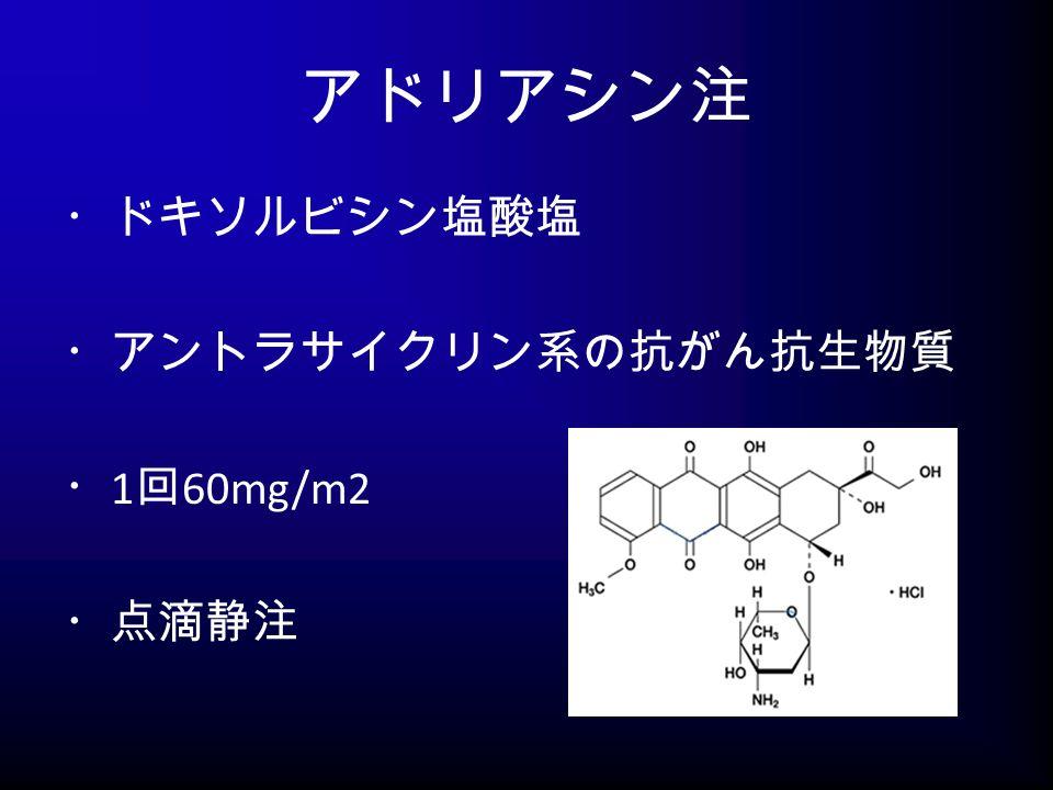 アドリアシン注 ・ドキソルビシン塩酸塩 ・アントラサイクリン系の抗がん抗生物質 ・ 1 回 60mg/m2 ・点滴静注
