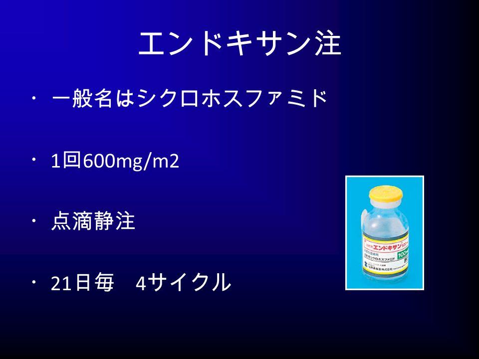 エンドキサン注 ・一般名はシクロホスファミド ・ 1 回 600mg/m2 ・点滴静注 ・ 21 日毎 4 サイクル
