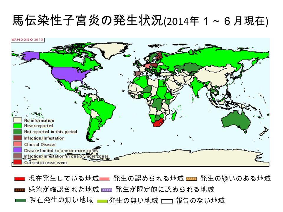 馬伝染性子宮炎の発生状況 (2014 年1~6月現在 ) 発生の認められる地域 発生の無い地域報告のない地域 現在発生の無い地域 発生が限定的に認められる地域感染が確認された地域 発生の疑いのある地域現在発生している地域