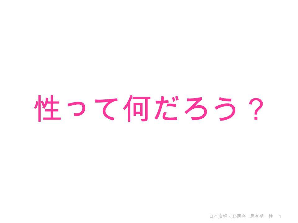 日本産婦人科医会 思春期・性 1 性って何だろう?