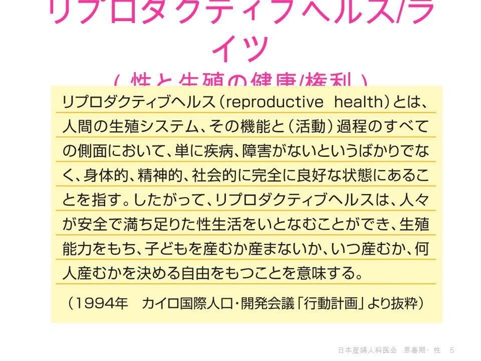 日本産婦人科医会 思春期・性 5 リプロダクティブヘルス / ラ イツ (性と生殖の健康 / 権利)