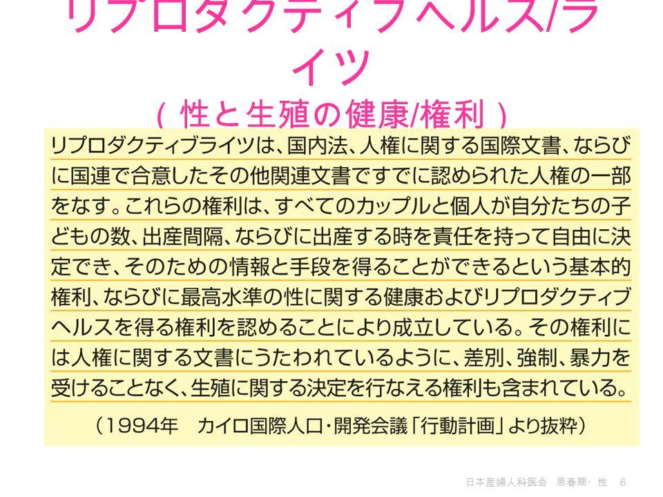 日本産婦人科医会 思春期・性 6 リプロダクティブヘルス / ラ イツ (性と生殖の健康 / 権利)