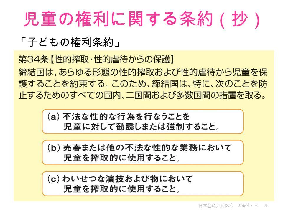 日本産婦人科医会 思春期・性 8 児童の権利に関する条約(抄) 「子どもの権利条約」