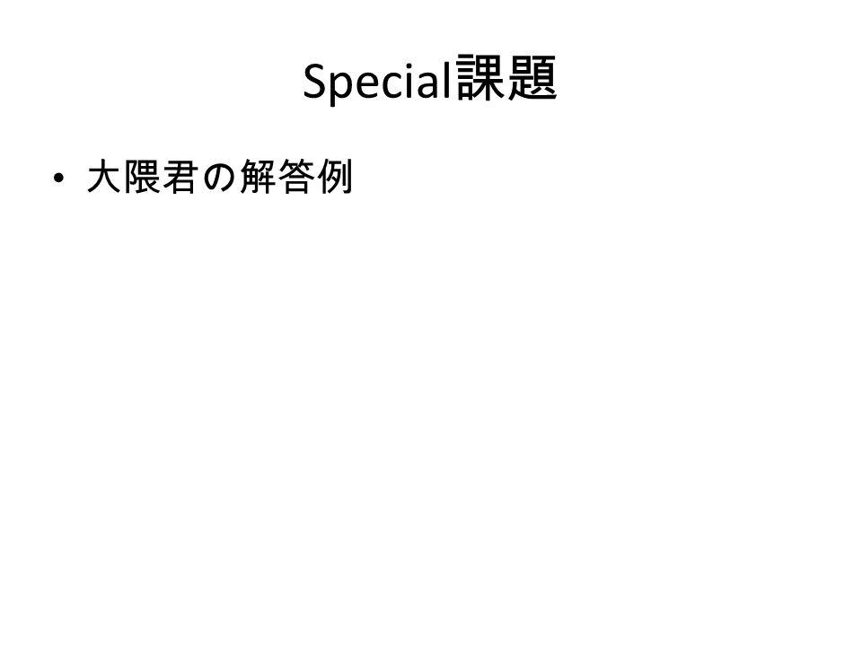 Special 課題 大隈君の解答例