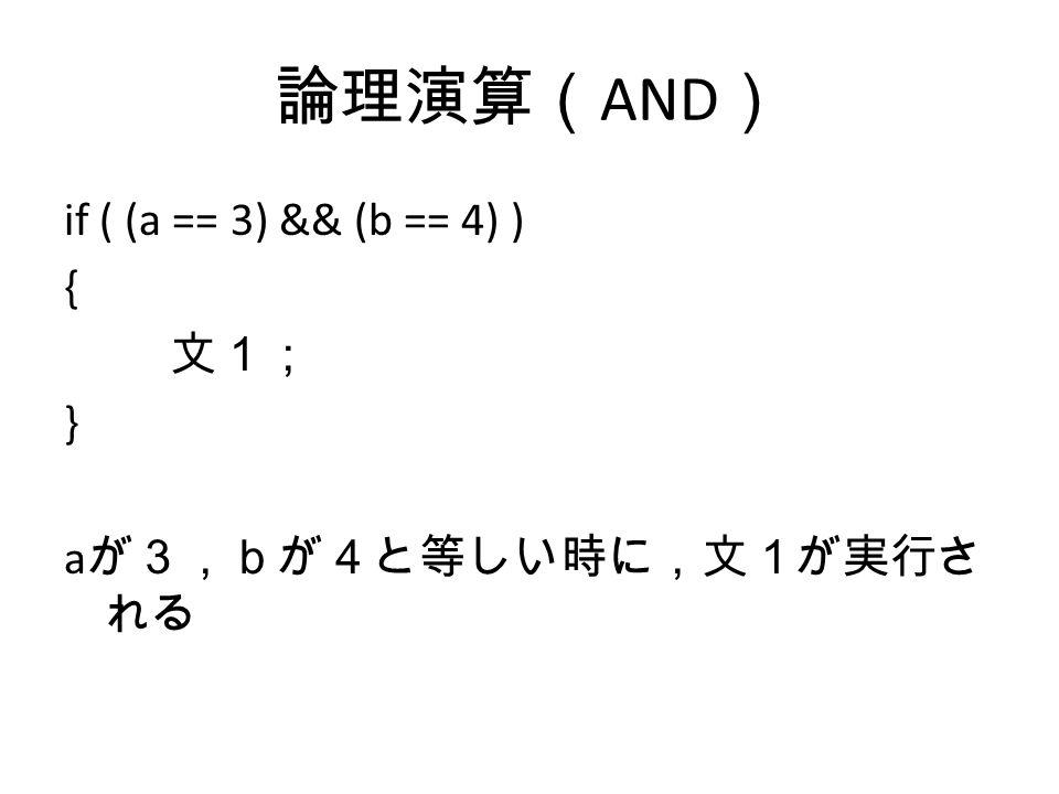 論理演算( AND ) if ( (a == 3) && (b == 4) ) { 文1; } a が3,bが4と等しい時に,文1が実行さ れる