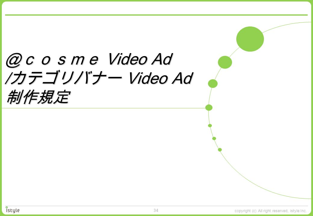 34 copyright (c) All right reserved, istyle Inc. @cosme Video Ad / カテゴリバナー Video Ad 制作規定