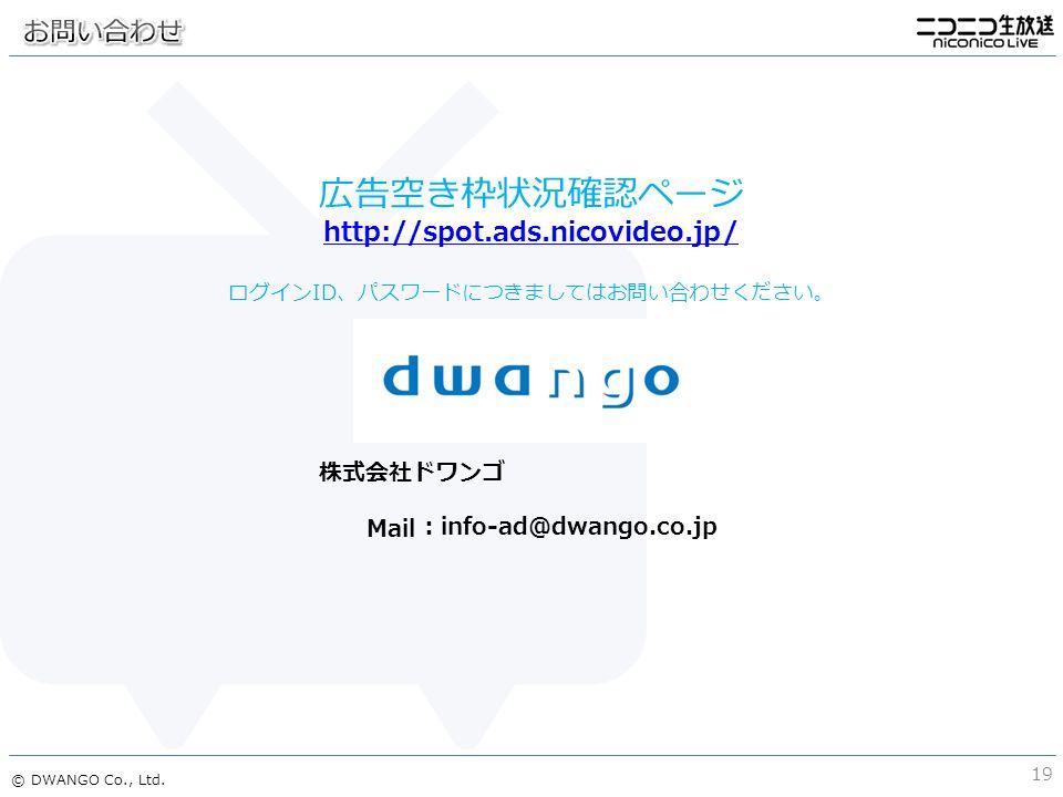 © DWANGO Co., Ltd.