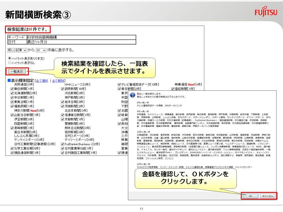 Copyright©2010 G-Search Ltd. 新聞横断検索③ 11 検索結果を確認したら、一覧表 示でタイトルを表示させます。 金額を確認して、OKボタンを クリックします。
