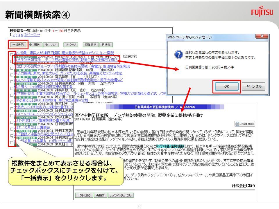 Copyright©2010 G-Search Ltd. 12 新聞横断検索④ 複数件をまとめて表示させる場合は、 チェックボックスにチェックを付け て、「一括表示」をクリックします。