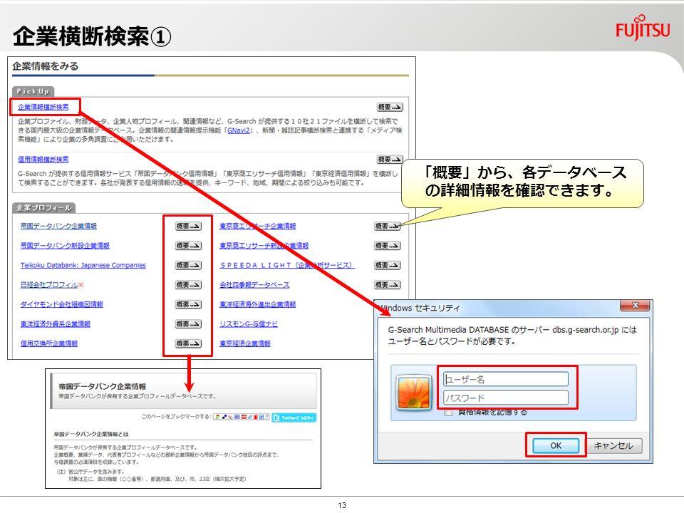 Copyright©2010 G-Search Ltd. 13 企業横断検索① 「概要」から、各データベース の詳細情報を確認できます。