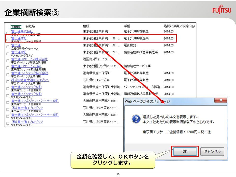 Copyright©2010 G-Search Ltd. 16 企業横断検索③ 金額を確認して、OKボタンを クリックします。