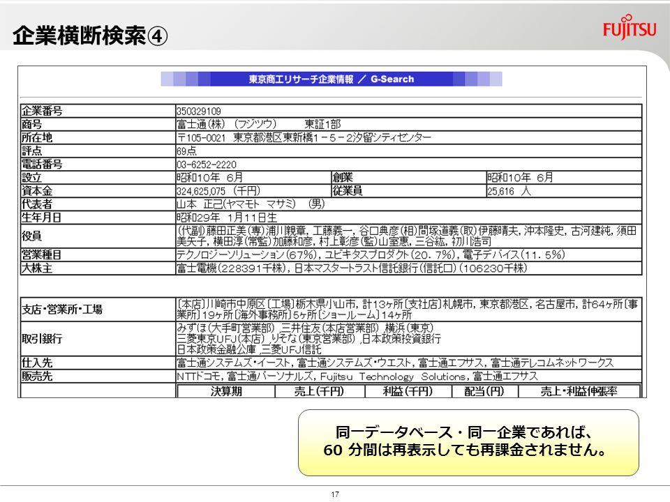Copyright©2010 G-Search Ltd. 17 企業横断検索④ 同一データベース・同一企業であれば、 60 分間は再表示しても再課金されません。