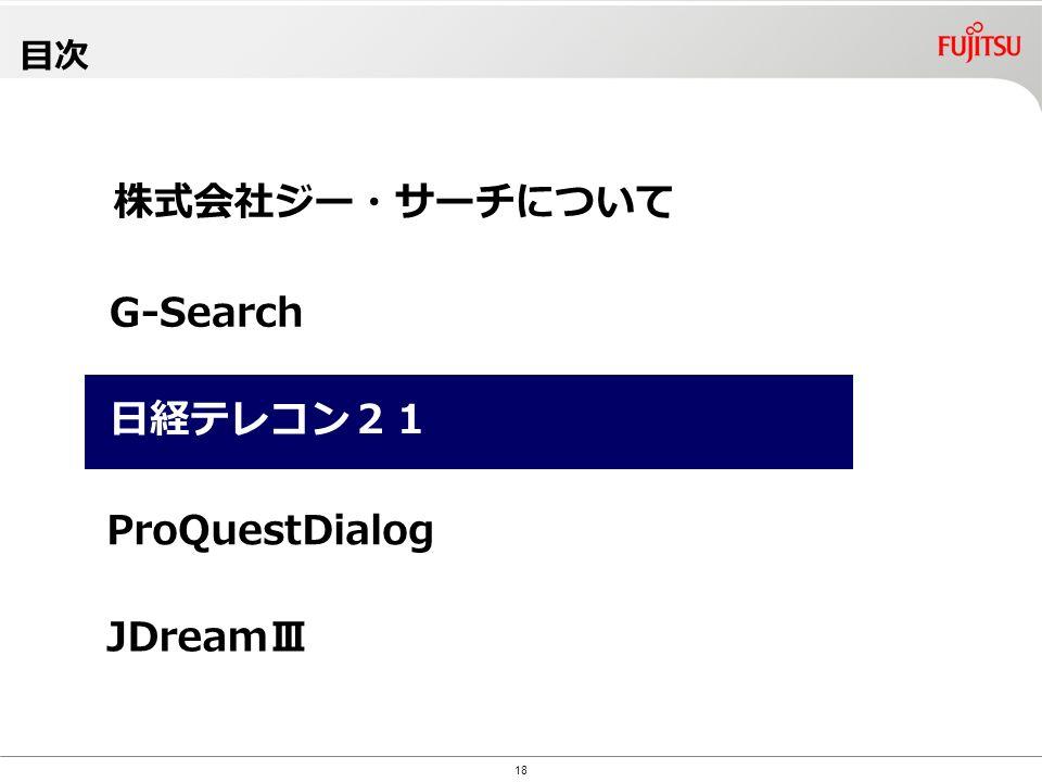 Copyright©2010 G-Search Ltd. 目次 18 株式会社ジー・サーチについて G-Search ProQuestDialog 日経テレコン21 JDreamⅢ