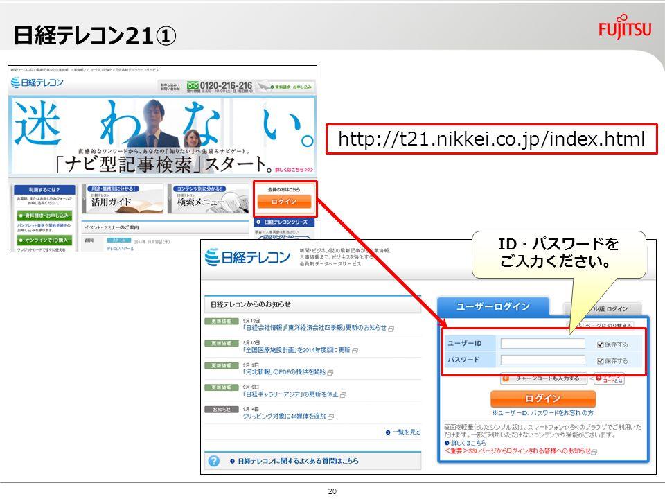 Copyright©2010 G-Search Ltd. 日経テレコン21① 20 http://t21.nikkei.co.jp/index.html ID・パスワードを ご入力ください。