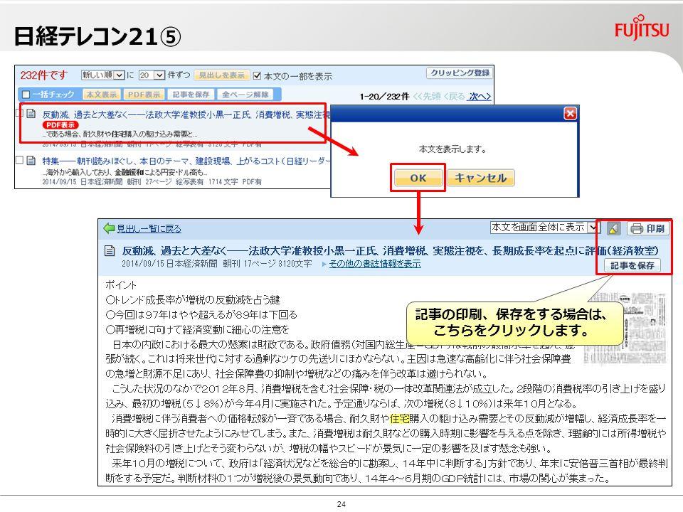 Copyright©2010 G-Search Ltd. 24 日経テレコン21⑤ 記事の印刷、保存をする場合は、 こちらをクリックします。