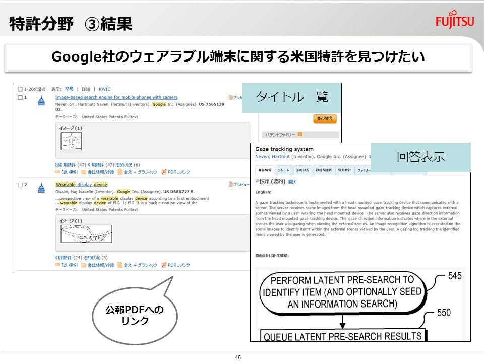 Copyright©2010 G-Search Ltd. 特許分野 ③結果 Google社のウェアラブル端末に関する米国特許を見つけたい タイトル一覧 回答表示 公報PDFへの リンク 45