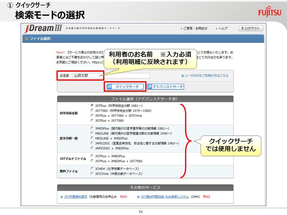 Copyright©2010 G-Search Ltd. ① クイックサーチ 検索モードの選択 クイックサーチ では使用しません 54 利用者のお名前 ※入力必須 (利用明細に反映されます)