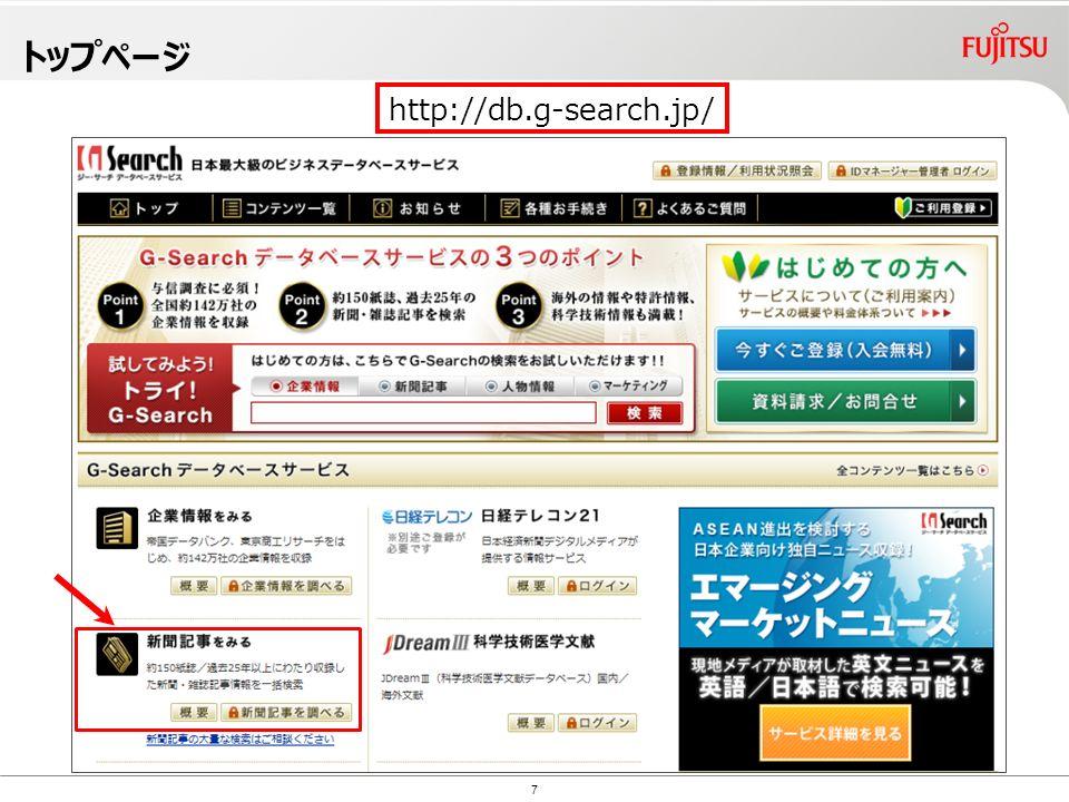 Copyright©2010 G-Search Ltd. 7 トップページ http://db.g-search.jp/
